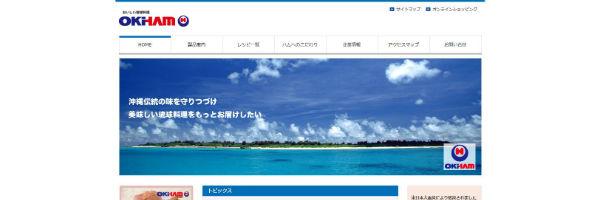 沖縄ハム総合食品株式会社